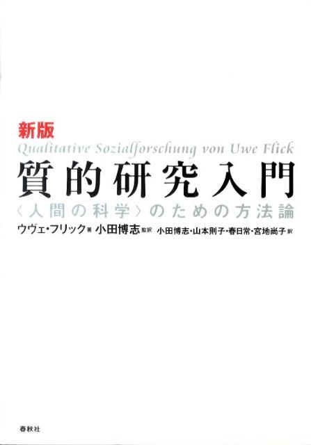 質的研究入門新版 〈人間の科学〉のための方法論 [ ウヴェ・フリック ]