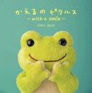 かえるのピクルス〜with a smile〜