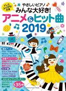 ヤマハムックシリーズ193 やさしいピアノ みんな大好き!アニメ&ヒット曲 2019