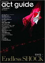 act guide(2019 Season1) 舞台総合専門誌 Endless SHOCK/春の国内外注目作特集 (TOKYO NEWS MOOK)