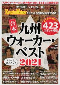 合本 九州ウォーカー・ベスト2021 ウォーカームック(1;71)