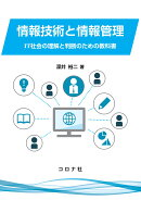 情報技術と情報管理