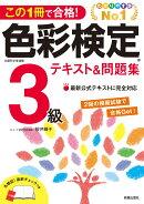 この1冊で合格!色彩検定3級テキスト&問題集