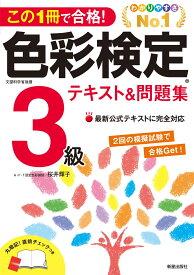 この1冊で合格!色彩検定3級テキスト&問題集 [ 桜井輝子 ]