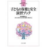 子どもの保健と安全演習ブック (よくわかる!保育士エクササイズ)