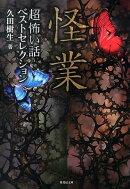 「超」怖い話ベストセレクション(怪業)