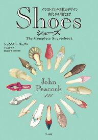 Shoes シューズ イラストでわかる靴のデザイン 古代から現代まで [ ジョン ピーコック ]