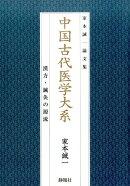 中国古代医学大系