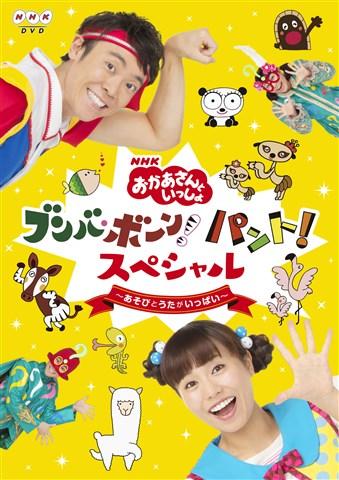 NHK「おかあさんといっしょ」ブンバ・ボーン! パント!スペシャル 〜あそび と うたがいっぱい〜 [ 小林よしひさ ]