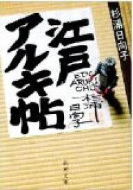 江戸アルキ帖 (新潮文庫 すー9-1 新潮文庫) [ 杉浦 日向子 ]
