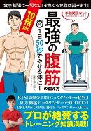 1日50秒でやせる体に!10倍効く最強の腹筋の鍛え方