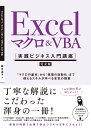 Excel マクロ&VBA [実践ビジネス入門講座]【完全版】 「マクロの基本」から「処理の自動化」まで使えるスキルが学べる…