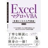 Excelマクロ&VBA[実践ビジネス入門講座]【完全版】