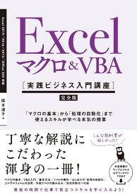 Excel マクロ&VBA [実践ビジネス入門講座]【完全版】 「マクロの基本」から「処理の自動化」まで使えるスキルが学べる本気の授業 【Excel 2019/2016/2013 & Office 365対応】 [ 国本 温子 ]