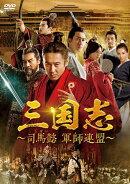 三国志〜司馬懿 軍師連盟〜 DVD-BOX5