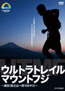 ウルトラトレイル・マウントフジ 〜激走!富士山一周156キロ〜