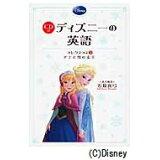 ディズニーの英語コレクション(5) アナと雪の女王