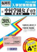 中村学園女子高等学校(専願入試)(2019年春受験用)