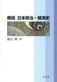 概説日本政治・経済史 (広島修道大学テキストシリーズ) [ 落合功 ]
