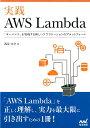 実践AWS Lambda 「サーバレス」を実現する新しいアプリケーションのプ [ 西谷圭介 ]