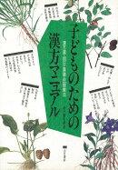 【バーゲン本】子どものための漢方マニュアル
