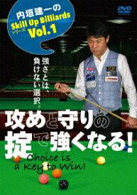 内垣建一のSkill Up Billiardsシリーズ Vol.1 攻めと守りの掟で強くなる! Choice is a Key to Win! [ 内垣建一 ]