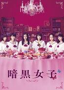 暗黒女子【Blu-ray】