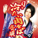 司の冷たい肉そば音頭 (初回限定盤 CD+DVD)