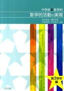 中学校新数学科数学的活動の実現(第3学年編)