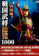 戦国武将総覧1000(西国編)