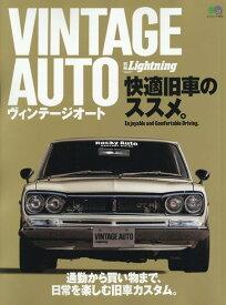VINTAGE AUTO快適旧車のススメ。 通勤から買い物まで、日常を楽しむ旧車カスタム。 (エイムック 別冊Lightning Vol.231)