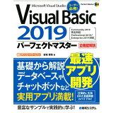 Visual Basic 2019パーフェクトマスター (Perfect master)