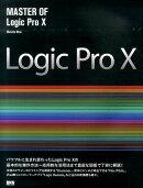 MASTER OF Logic Pro 10