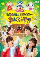 NHK「おかあさんといっしょ」ファミリーコンサート しあわせのきいろい・・・なんだっけ?!