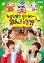 NHK「おかあさんといっしょ」ファミリーコンサート しあわせのきいろい・・・なんだっけ?! [ 花田ゆういちろう、小…