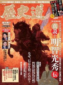 週刊朝日ムック 歴史道 Vol.7 [ 朝日新聞出版 ]