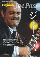 ジャズ・ギター・レジェンズ(vol.4)