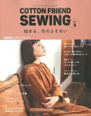 COTTON FRIEND SEWING(vol.3)