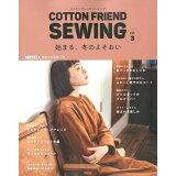 COTTON FRIEND SEWING(vol.3) 始まる、冬のよそおい (レディブティックシリーズ)