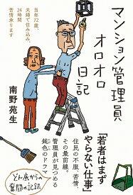 マンション管理員オロオロ日記 [ 南野苑生 ]