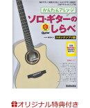 【楽天ブックス限定特典】かんたんアレンジソロ・ギターのしらべ スタジオジブリ篇(オリジナルクロス&しらべシリ…