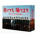 弱くても勝てます〜青志先生とへっぽこ高校球児の野望〜DVD-BOX