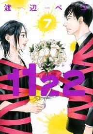 1122(7) (モーニング KC) [ 渡辺 ペコ ]