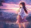 【楽天ブックス限定先着特典】Long Long Love Song (初回限定盤 CD+DVD) (A5クリアファイル付き) [ 麻枝准×熊木杏里 ]