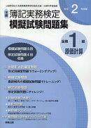 全商簿記実務検定模擬試験問題集1級原価計算(令和2年度版)