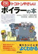 今日からモノ知りシリーズ トコトンやさしいボイラーの本 (B&Tブックス)