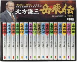 岳飛伝(全17巻セット)