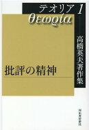 高橋英夫著作集 テオリア1 批評の精神