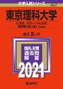 東京理科大学(C方式、グローバル方式、理学部〈第二部〉-B方式) 2021年版;No.357 (大学入試シリーズ) [ 教学社編…