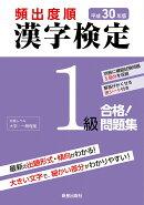 平成30年版 頻出度順 漢字検定1級 合格!問題集